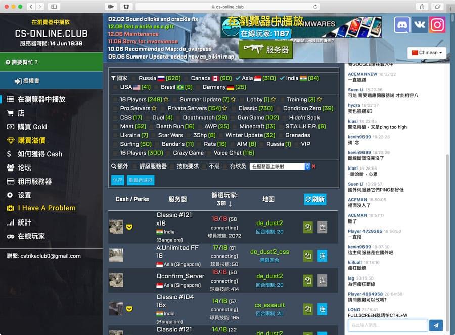 CS 絕對武力免安裝透過瀏覽器免費玩《Counter Strike 1.6》