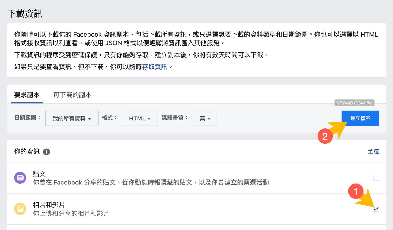 FB相簿下載搬家技巧,教你一鍵打包下載、轉移Google相簿