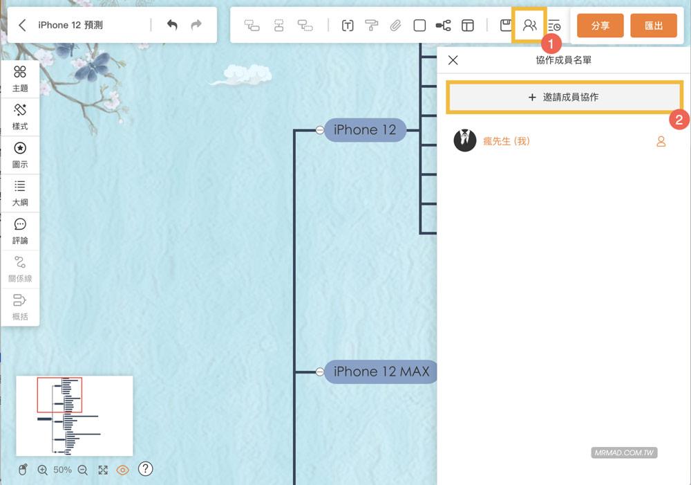GitMind 心智圖免費線上設計工具教學15