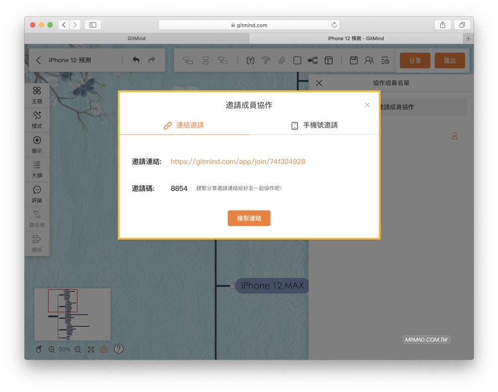 GitMind 心智圖免費線上設計工具教學16