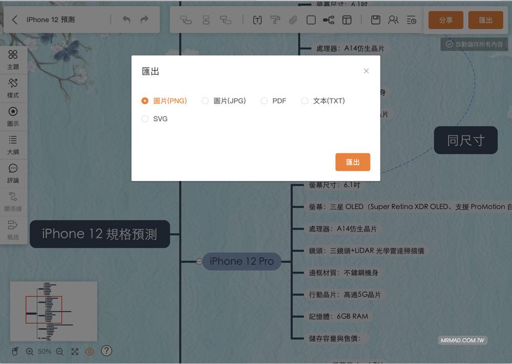 GitMind 心智圖免費線上設計工具教學20