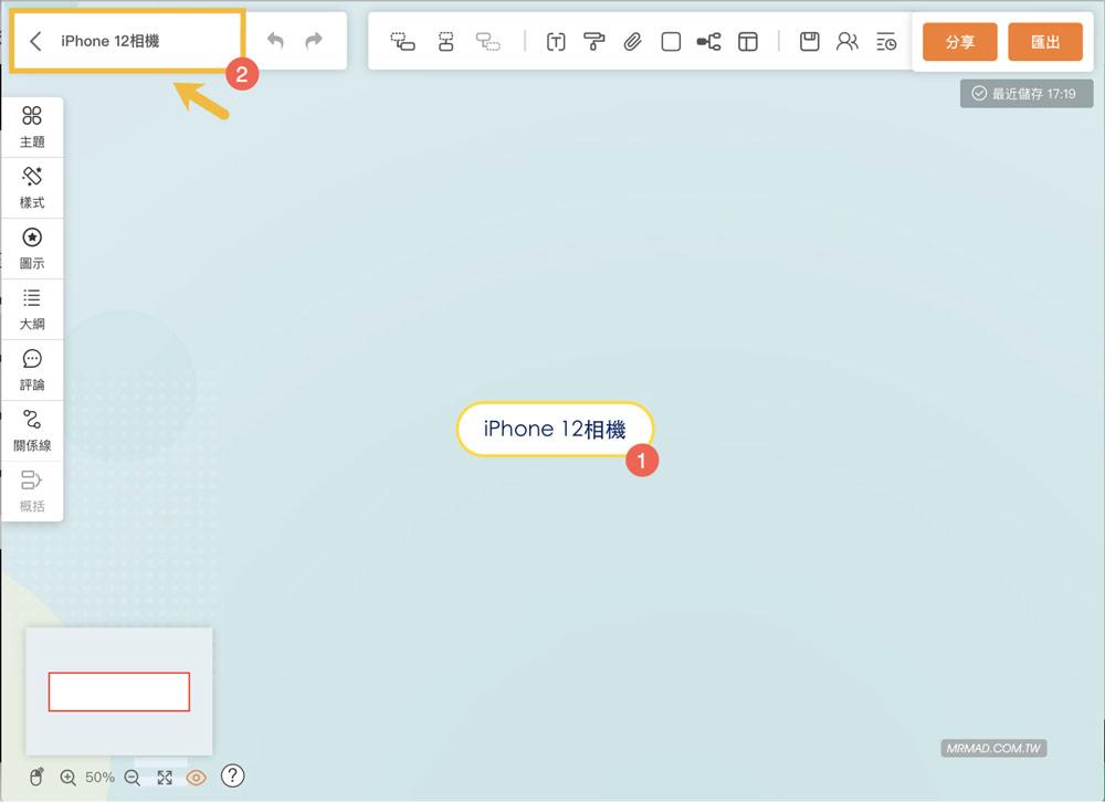 GitMind 心智圖免費線上設計工具教學8