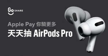 GoShare 終於支援 Apple Pay,連續 30 天 AirPods Pro 天天送