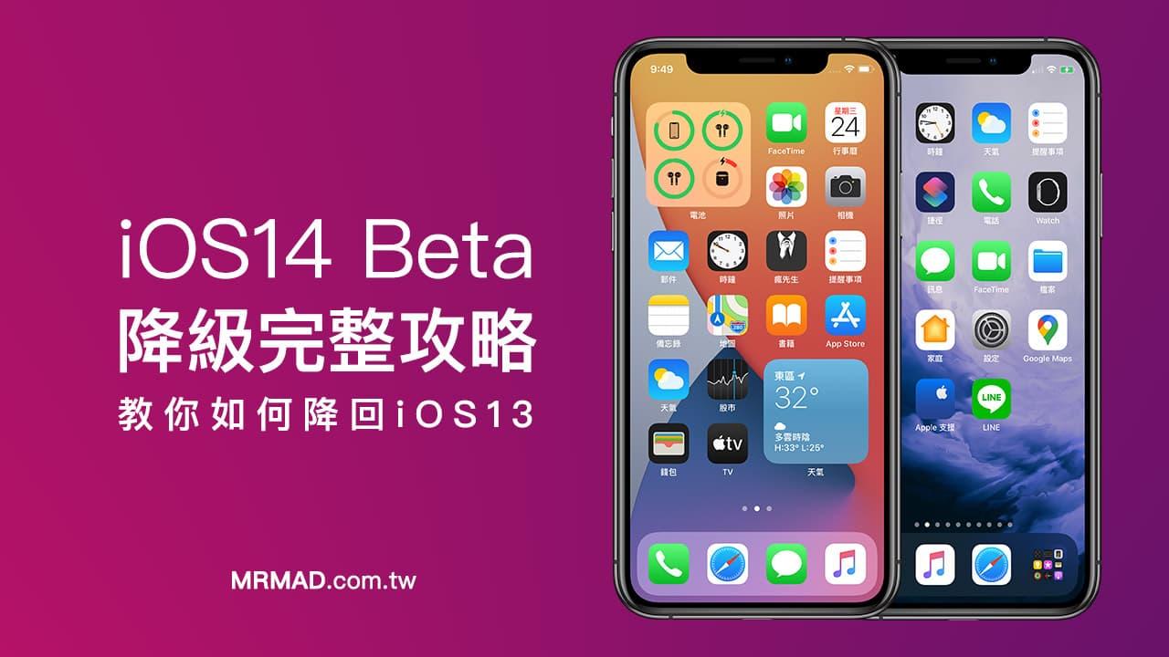 iOS14 Beta 降級教學攻略:讓iPhone 降回iOS 13 方法看這篇