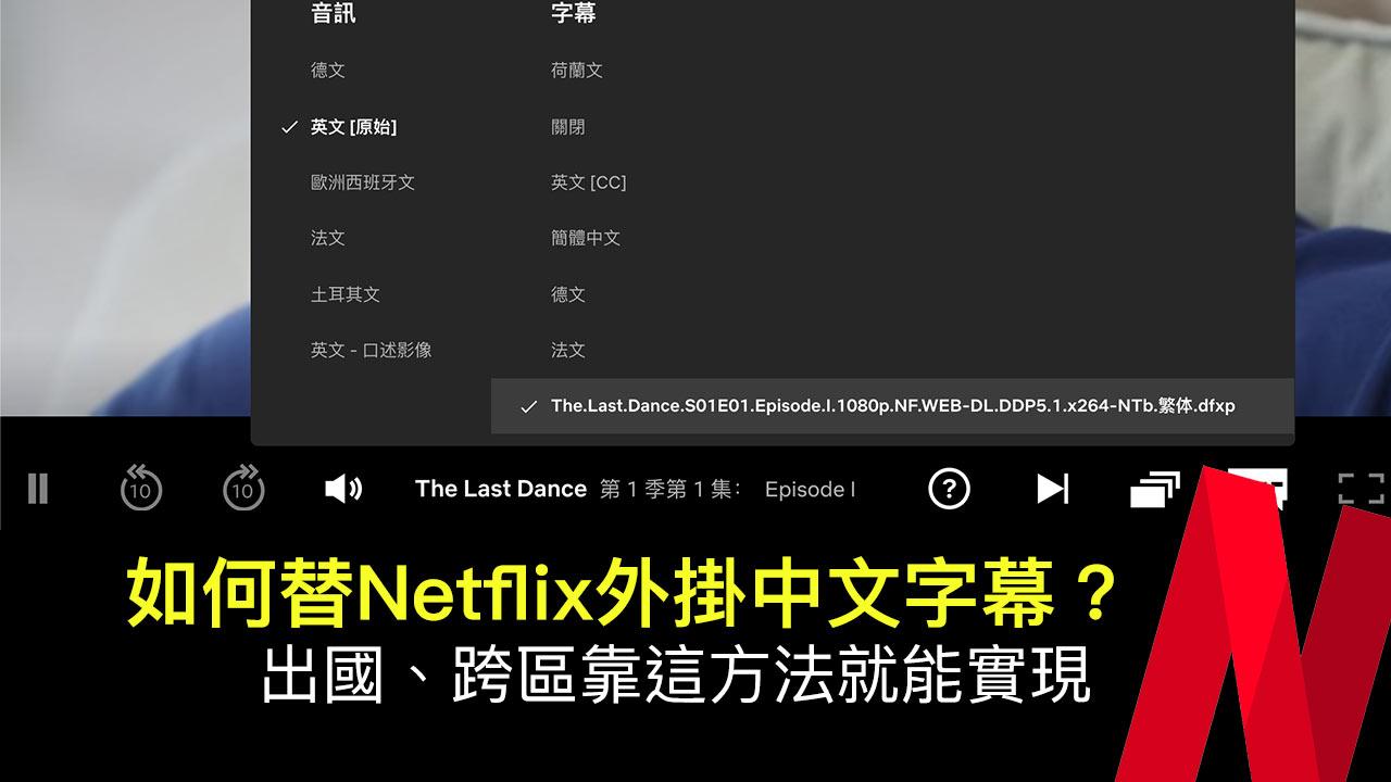 如何替Netflix掛字幕?教你出國跨區也能手動掛中文字幕