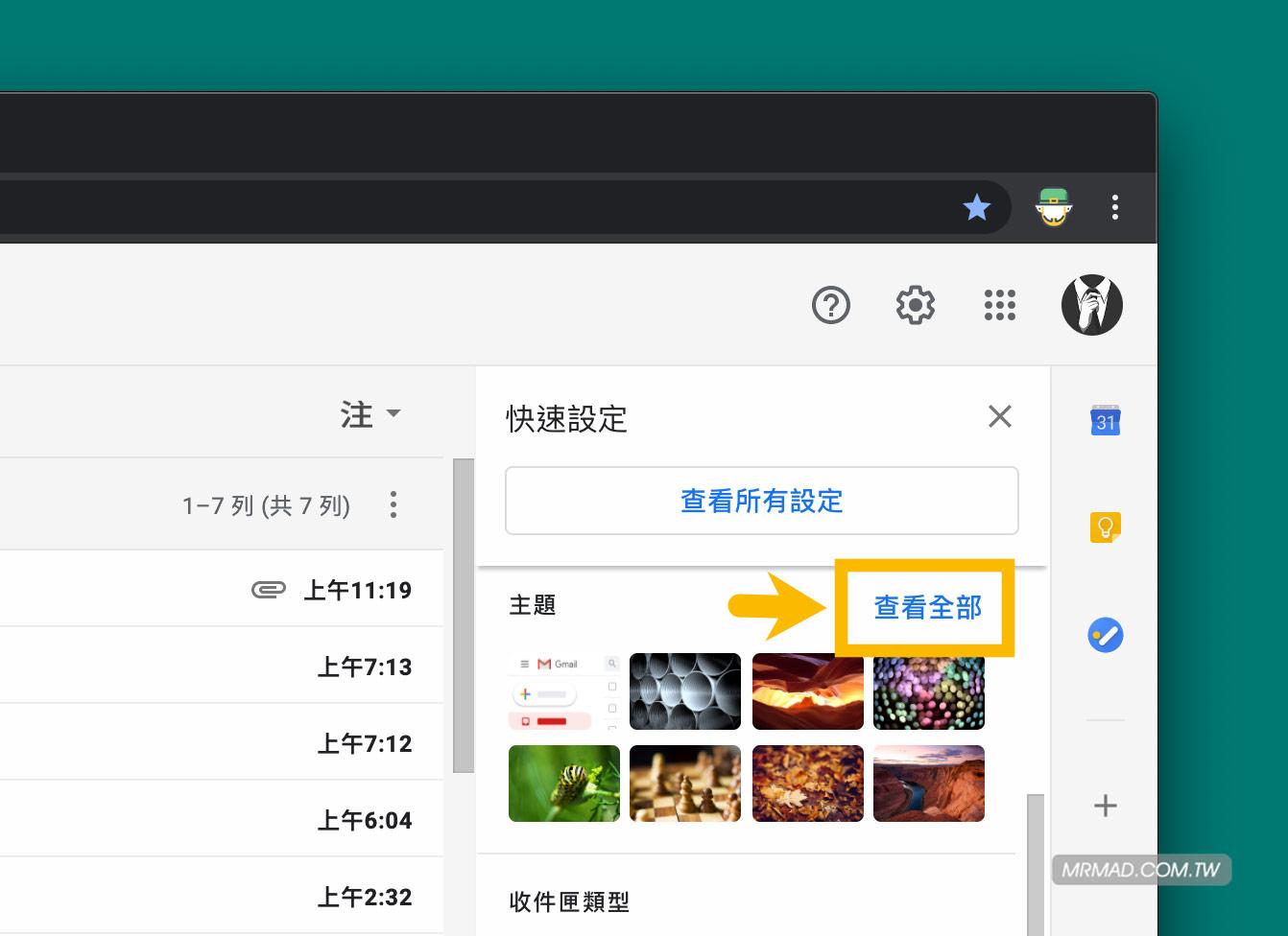 替網頁版開啟 Gmail 深色模式教學1