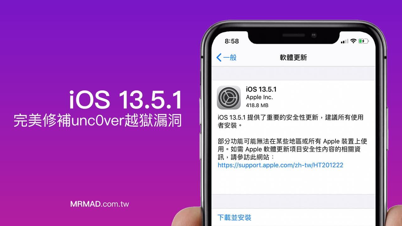 iOS 13.5.1 更新釋出,蘋果完美防堵unc0ver越獄漏洞