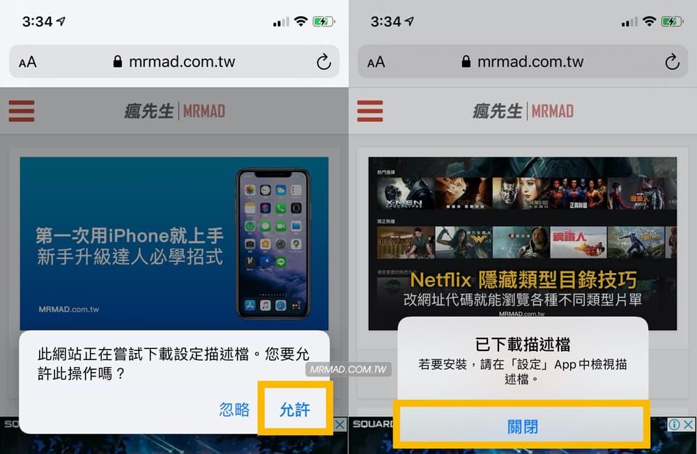 iOS 14 & iPadOS 14 測試版下載技巧,教你搶先升級安裝Beta