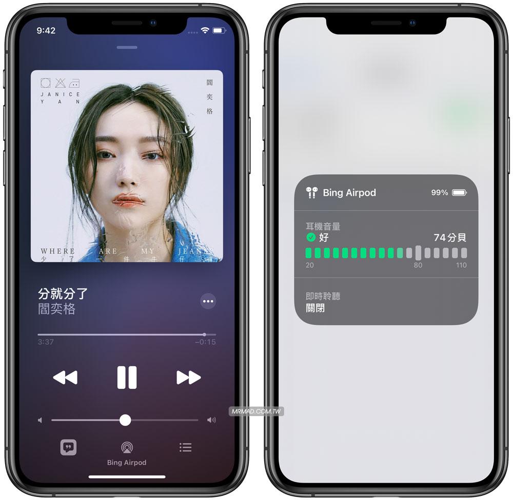 如何透過 iPhone 知道當前音量在安全聆聽範圍3