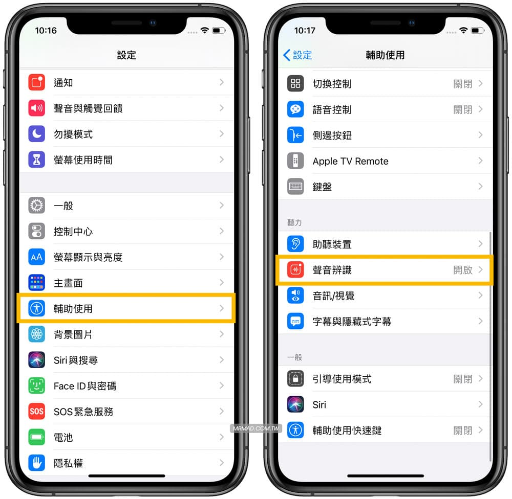 iOS 14聲音辨識功能要如何使用