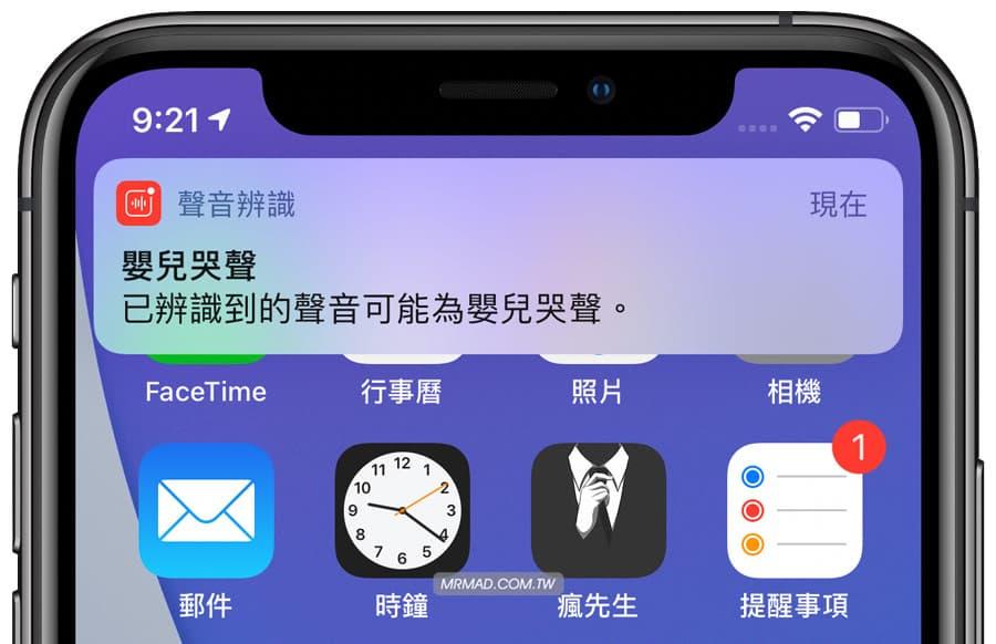 iOS 14聲音辨識教學:如何即時識別火警、門鈴、警笛等聲音1