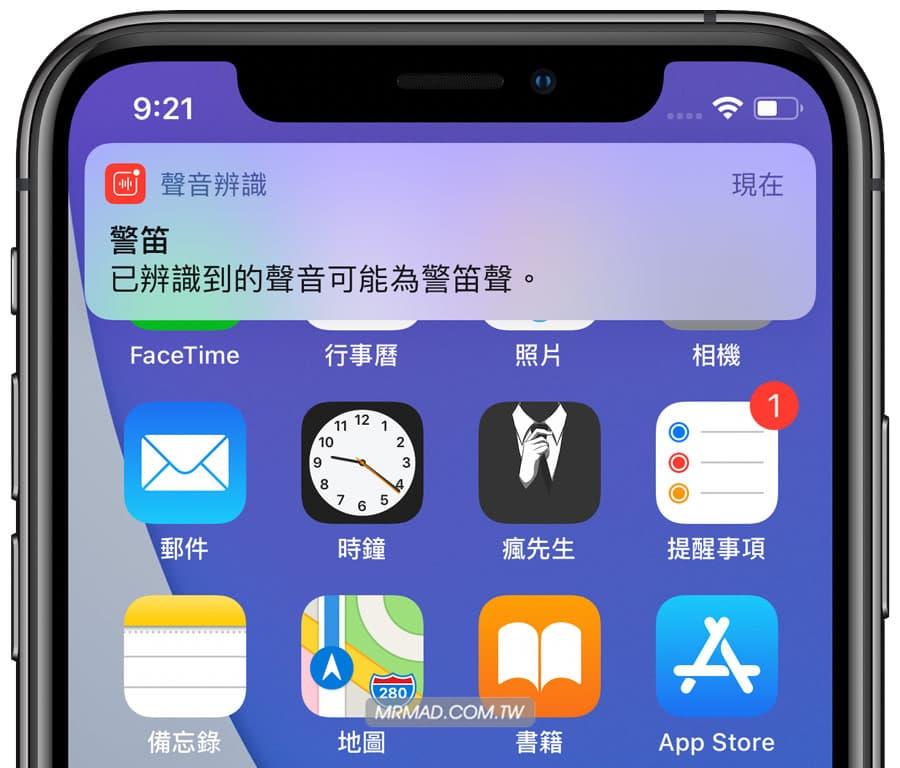 iOS 14聲音辨識功能要如何使用4