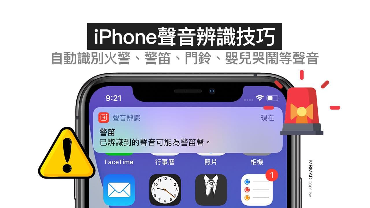 iOS 14聲音辨識教學:如何即時識別火警、門鈴、警笛等聲音
