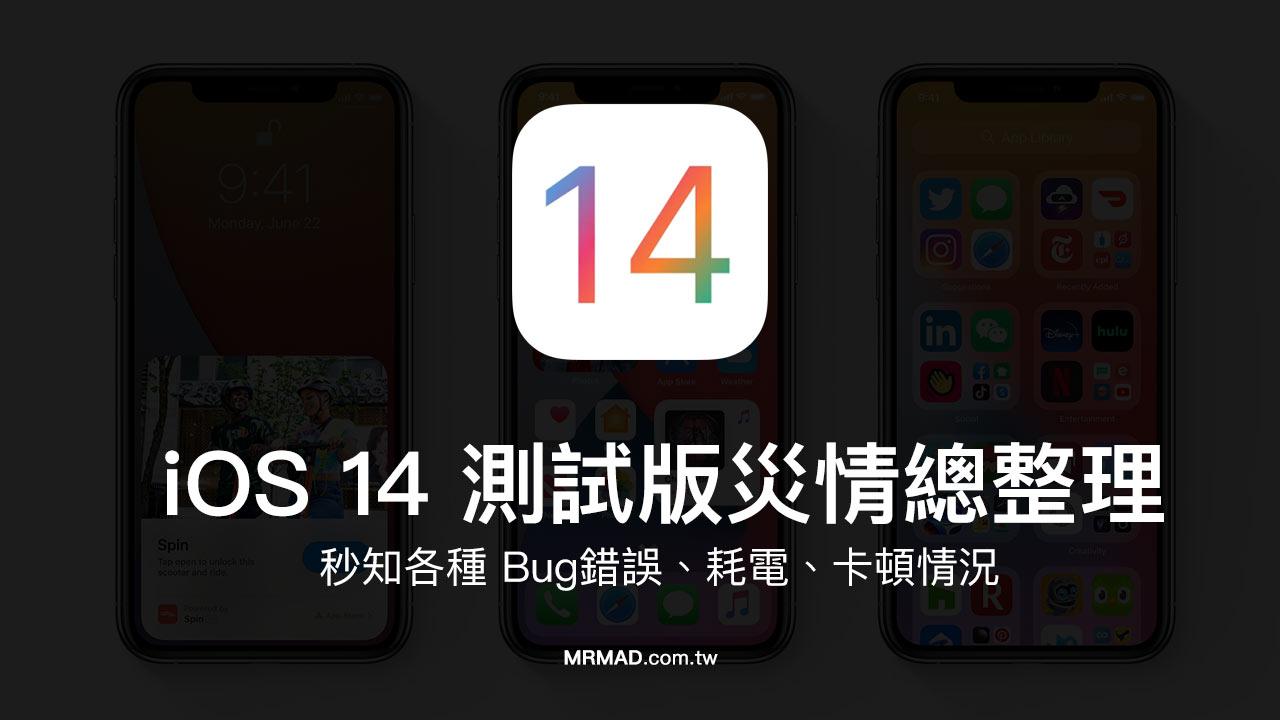 iOS 14 Beta 災情有哪些?適合更新嗎?升級前先來了解這篇