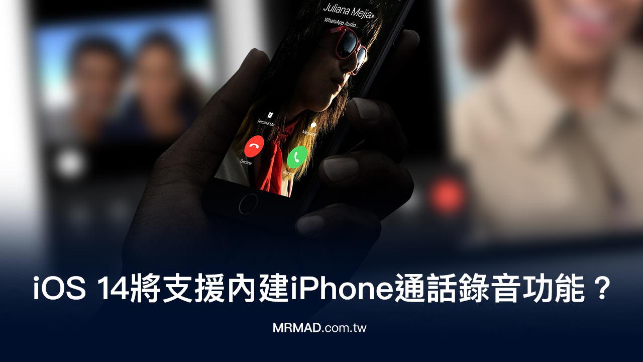 iOS 14 將支援內建 iPhone 通話錄音功能?電話錄音將解禁