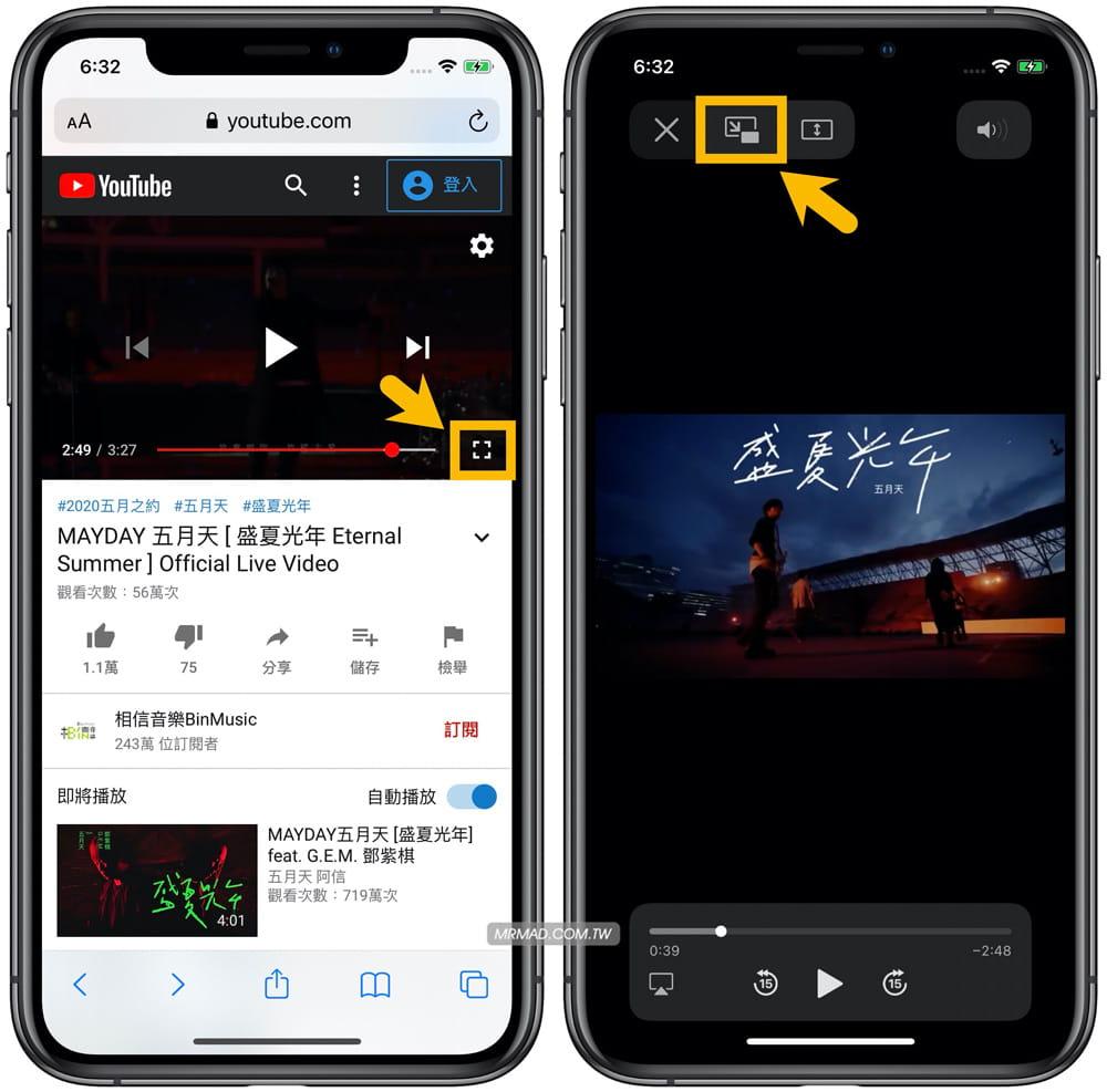 YouTube實現iOS14子母畫面和背景播放技巧