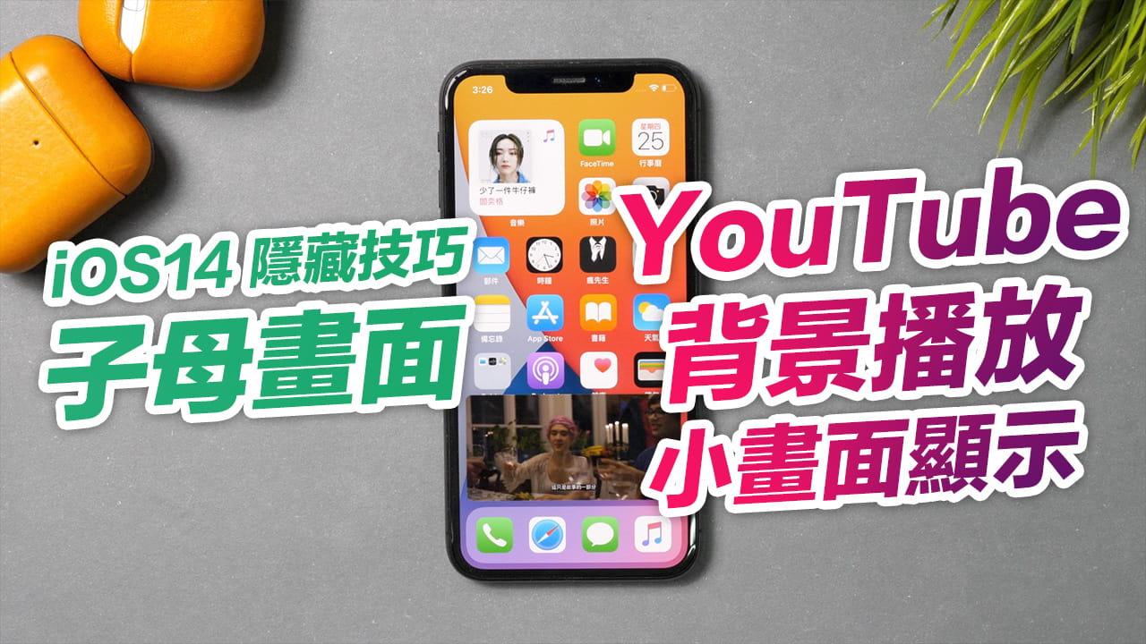 iOS 14子母畫面怎麼用?教你用YouTube 也能輕鬆實現