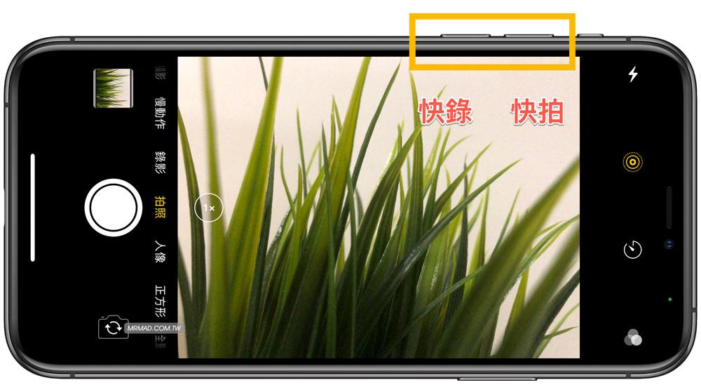 iOS 14 快錄功能支援大解放,告訴你如何滑動錄影和連拍