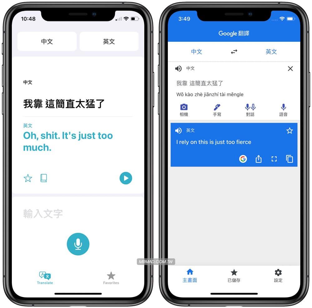 Google翻譯和Apple翻譯比較1