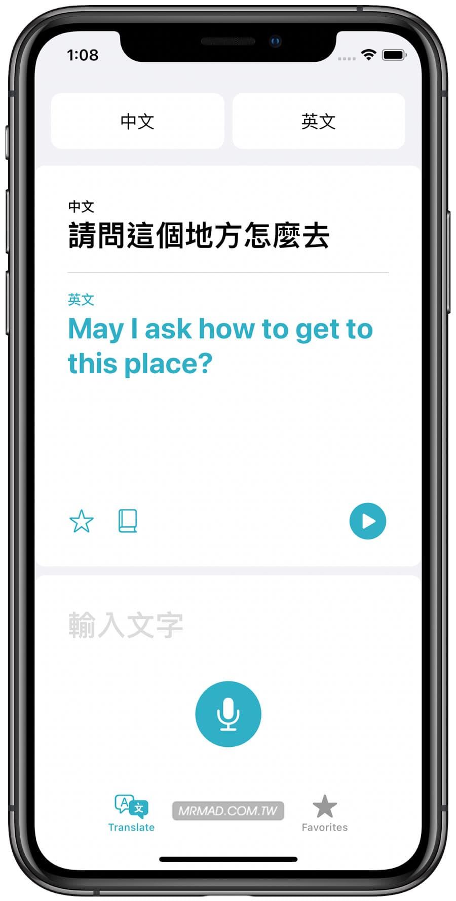 iOS 14翻譯App使用技巧1
