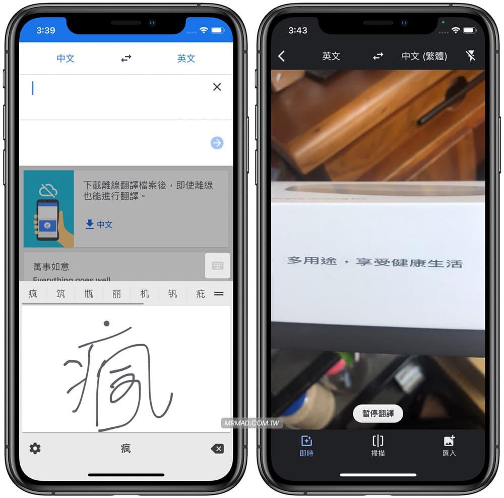iOS 14翻譯App 有比 Google 翻譯好用嗎?告訴你之間差異