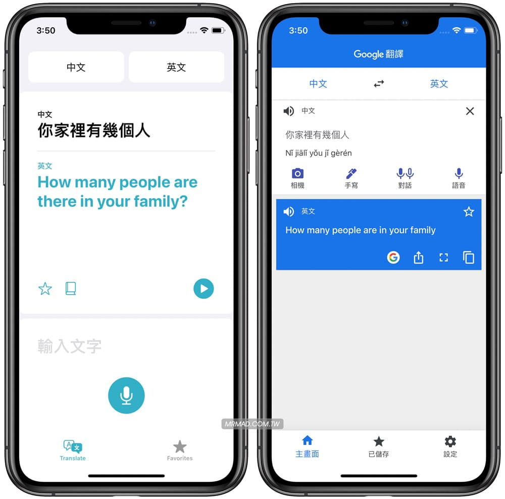 Google翻譯和Apple翻譯比較