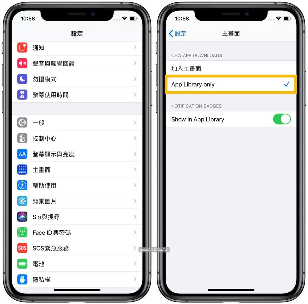 iOS 14 主畫面小工具技巧:教你自訂iPhone 主畫面和App 分類