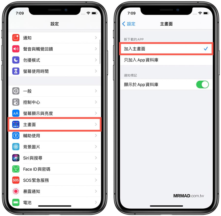 App 資料庫進階功能:App Store 下載後自動分類