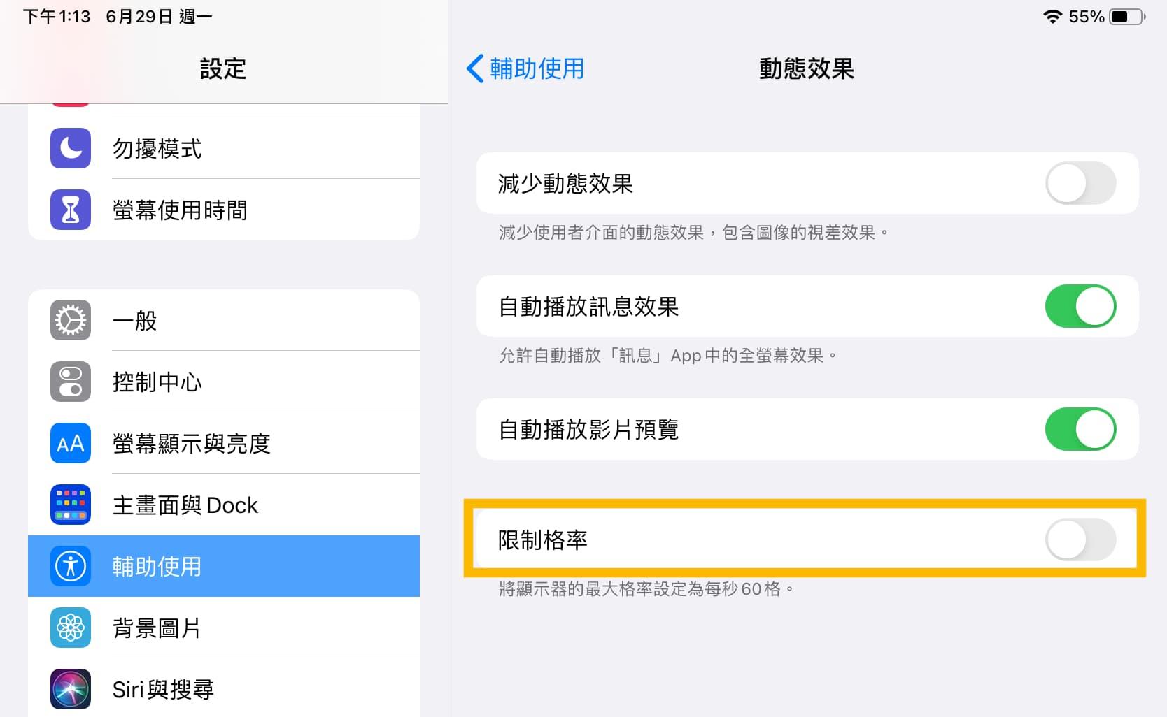 iPhone 12 Pro 螢幕會支援120Hz?新iOS 14 曝光選項和爆料證實