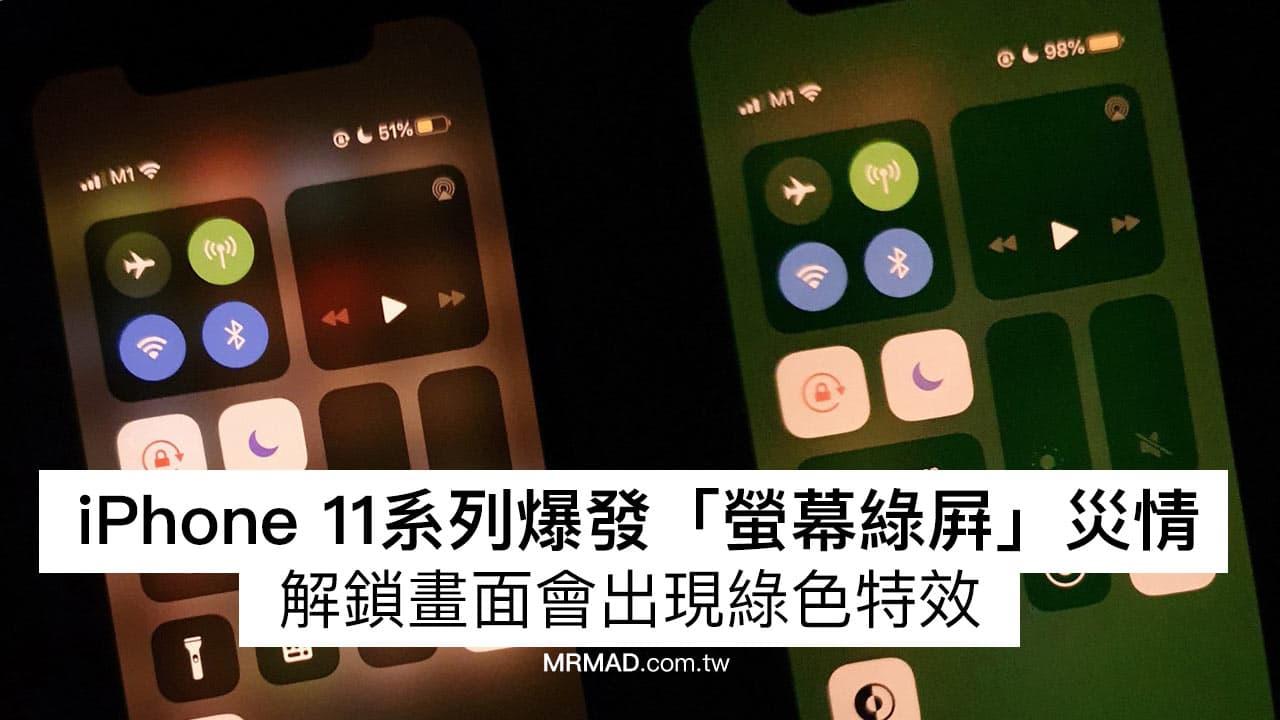 iPhone 11 解鎖畫面爆「螢幕綠屛」災情,又是iOS 13 惹的禍?
