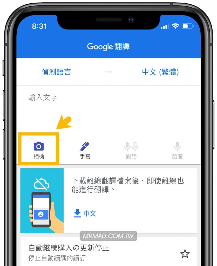 免學日文輸入法,教你用iPhone和Android輕鬆打日文1