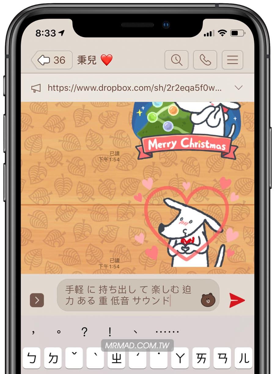 免學日文輸入法,教你用iPhone和Android輕鬆打日文4