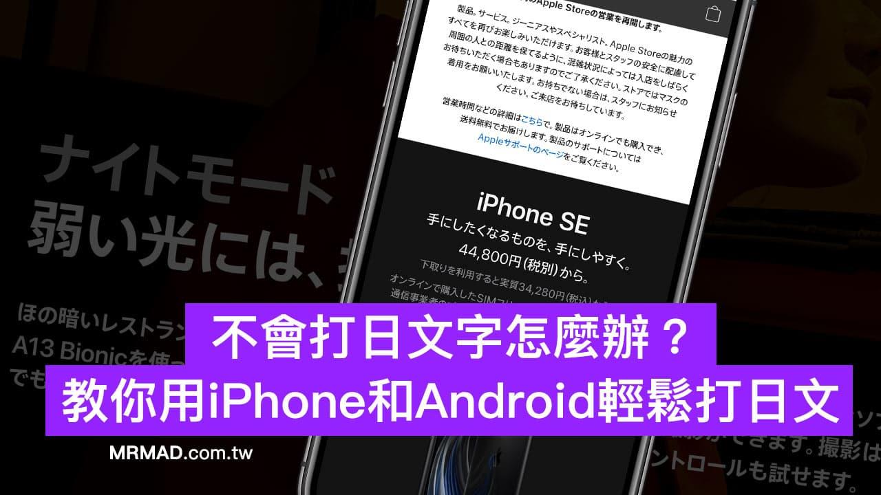 不會打日文字怎麼辦?教你用iPhone和Android輕鬆打日文