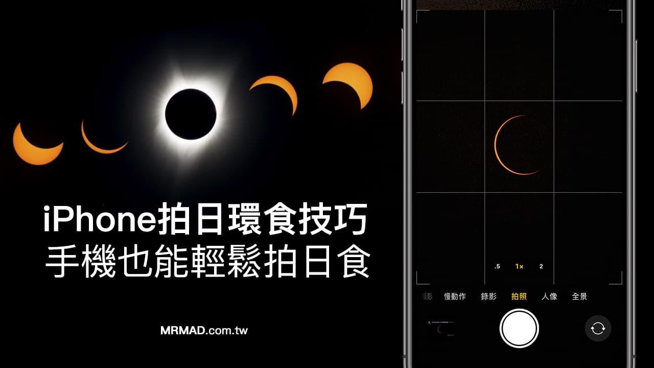 怎麼用 iPhone 拍日環食?靠手機輕鬆拍日食攻略