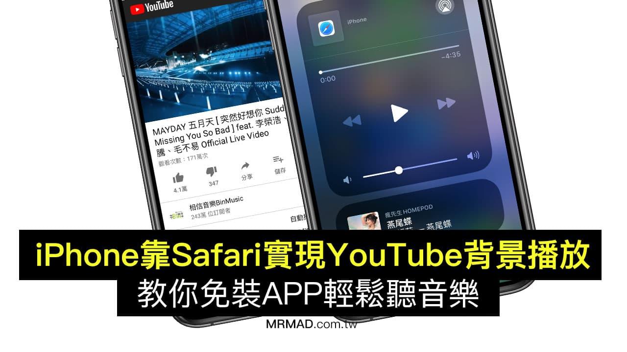iPhone透過Safari輕鬆實現YouTube背景播放技巧(免App)