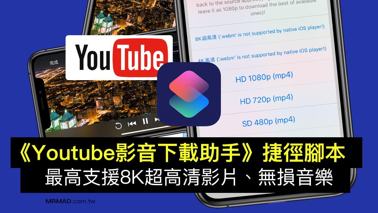 iPhone下載YouTube影片和MP3音樂捷徑腳本(2020進化版)