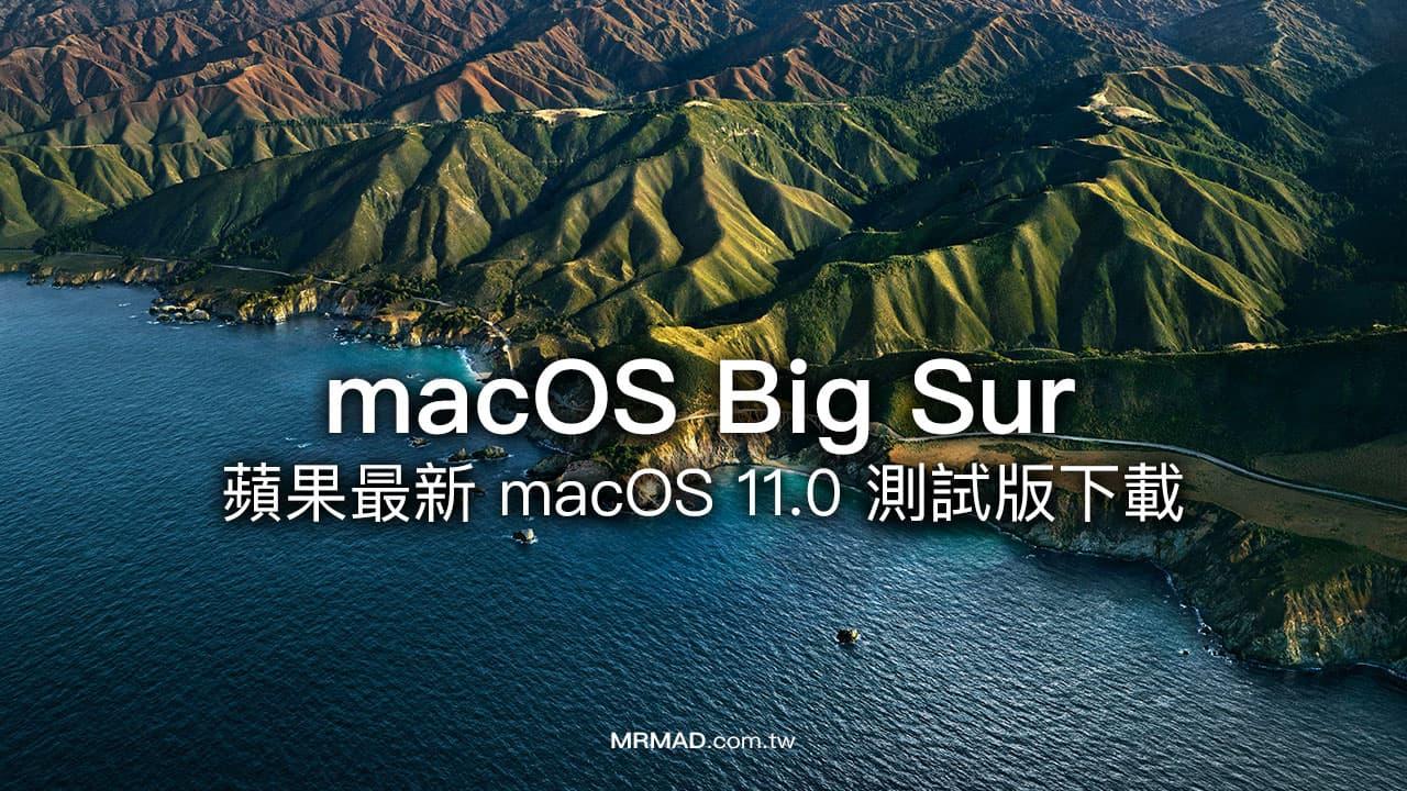 macOS Big Sur 测试版升级技巧:免付费开发者也能一键升级
