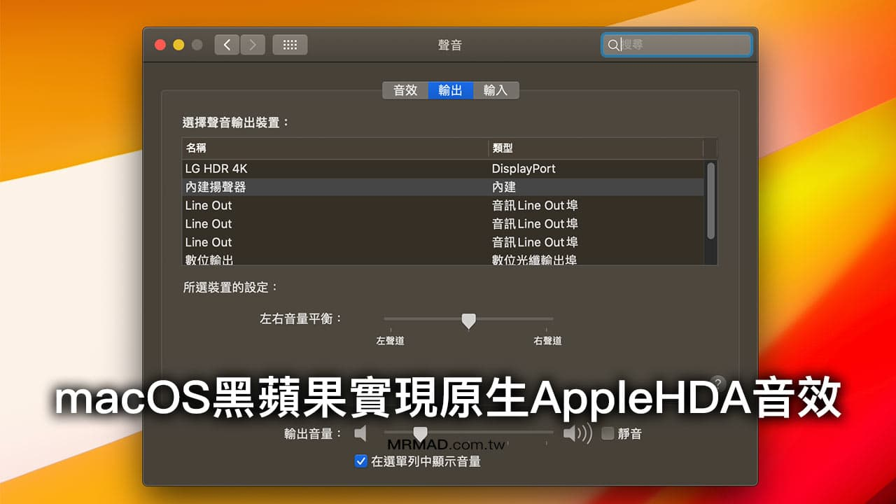 macOS 黑苹果 AppleALC 仿音效驱动实现原生 AppleHDA 方式