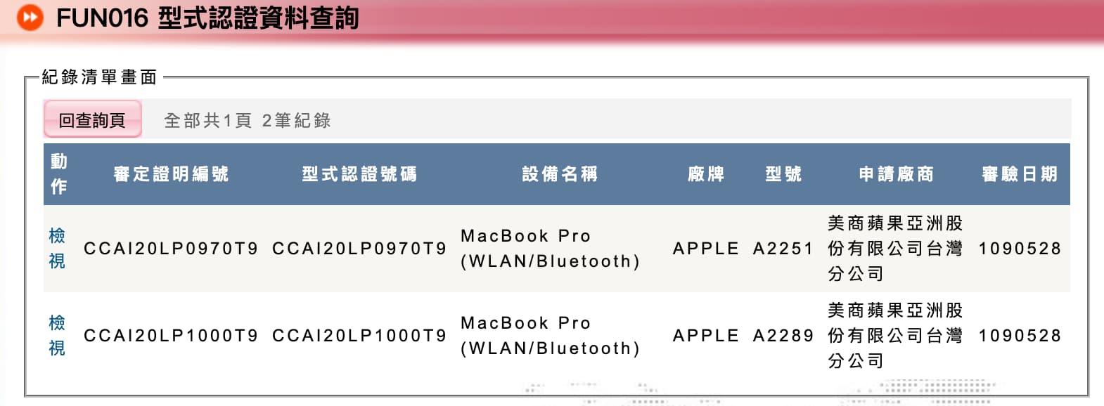 Macbook Pro 2020 通過NCC認證,同時曝光兩款新機差異