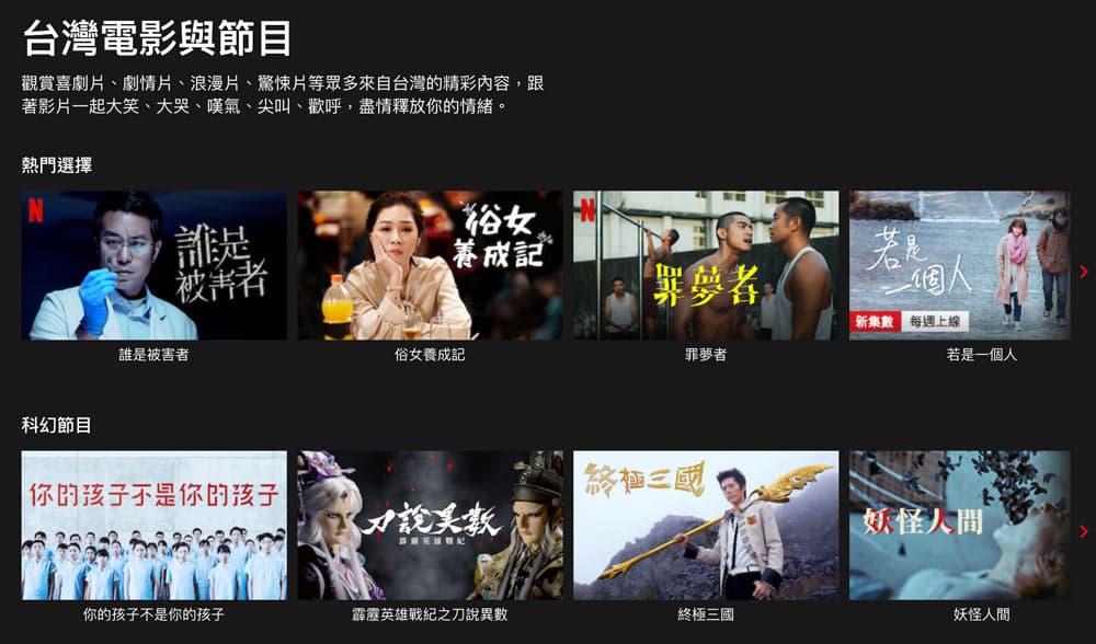 netflix台灣電影與節目