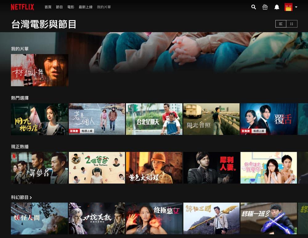 netflix台灣電影與節目1