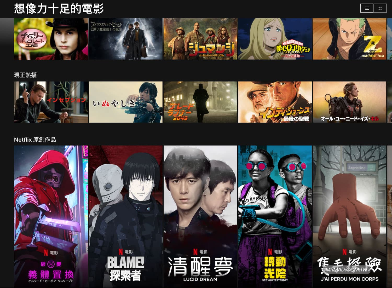 日本 Netflix 實測畫面2