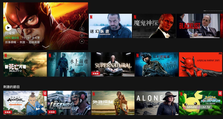 美國 Netflix 實測畫面3