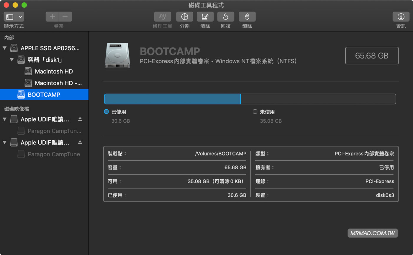 Paragon CampTune 調整 BootCamp 工具6