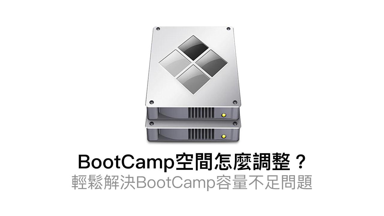 如何调整BootCamp大小?轻松解决BootCamp容量不足问题
