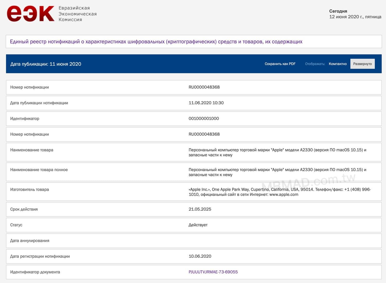 9 款iPhone 12 和iMac 已經通過EEC 認證註冊,蘋果新機要來了!