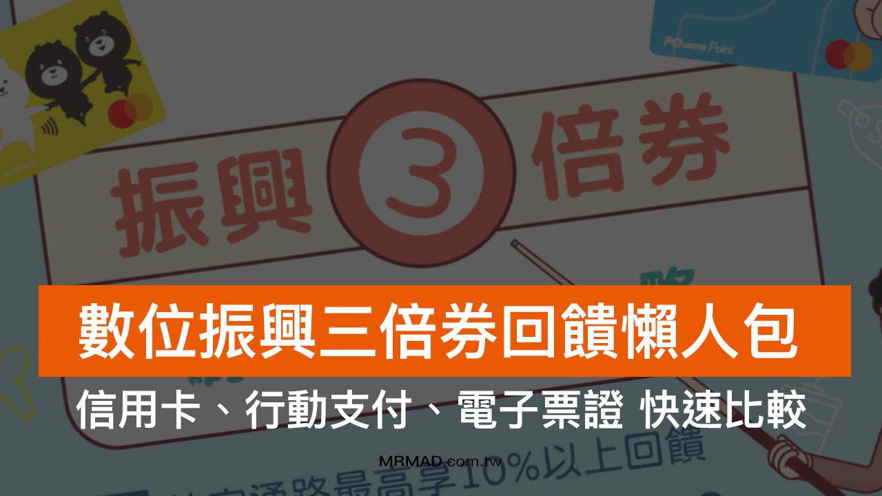 數位振興三倍券回饋懶人包:信用卡、行動支付、電子票證 選誰好?