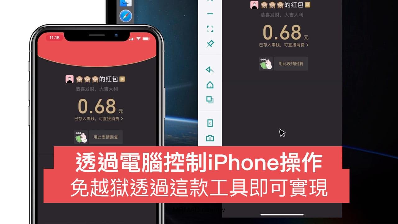 电脑控制iPhone 或Android方法?透过这款工具就能实现