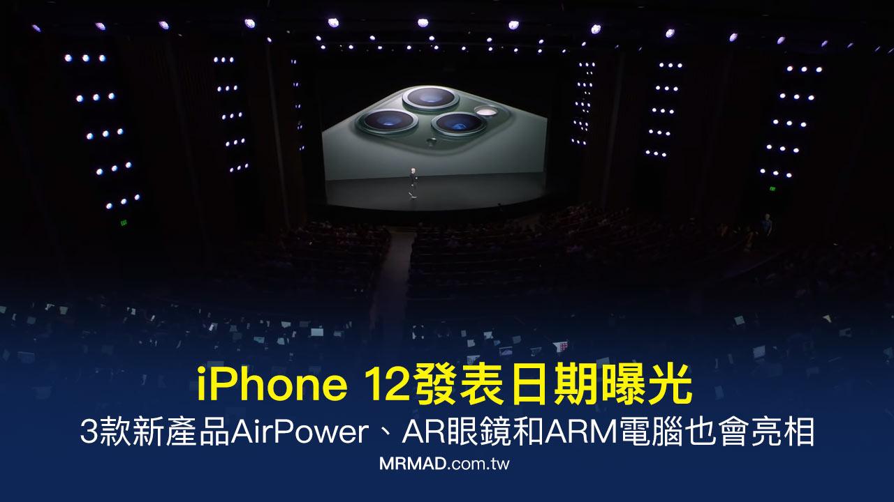 iPhone 12發表日期曝光,另有3款新產品也會一起亮相