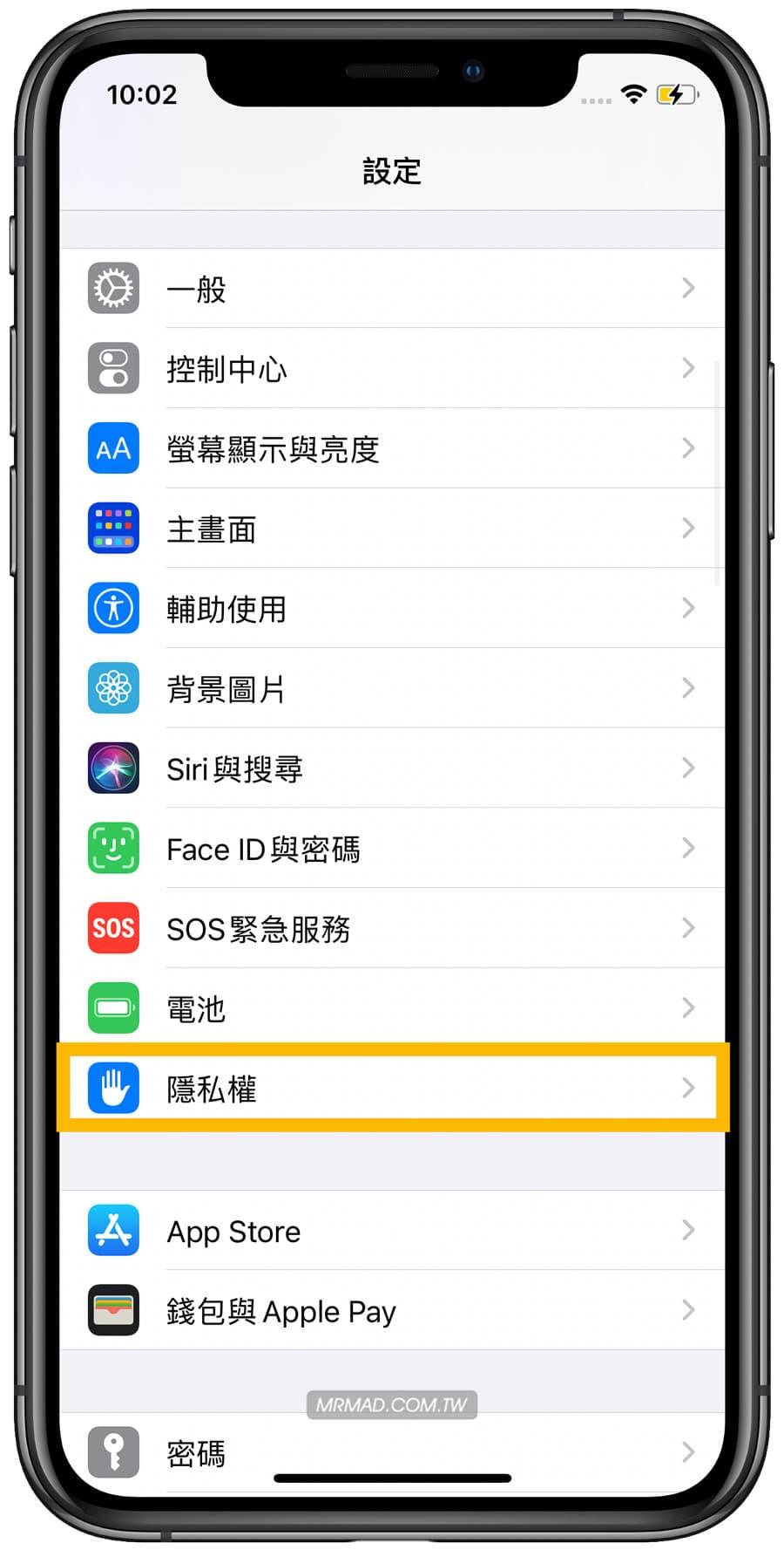 如何在 iOS 14 允許或關閉 iPhone 應用程式追蹤